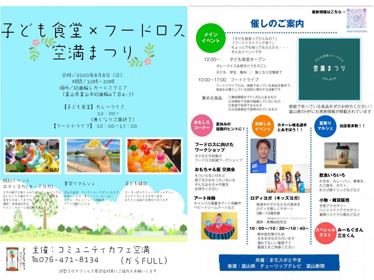 富山市のレガートスクエアに行くちゃ!